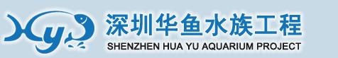 鱼缸定做:深圳华鱼水族工程